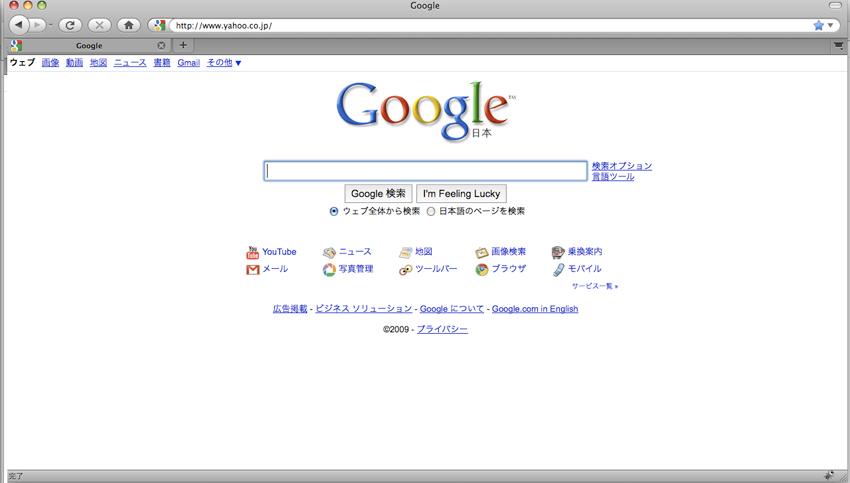 なぜかYahooがGoogleに_f0104645_1432952.jpg