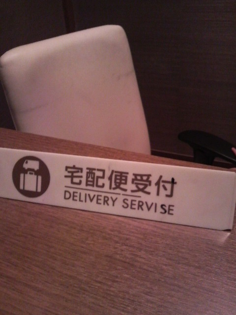 Delivery service_c0157558_1235446.jpg