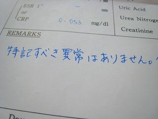 f0204561_1191525.jpg