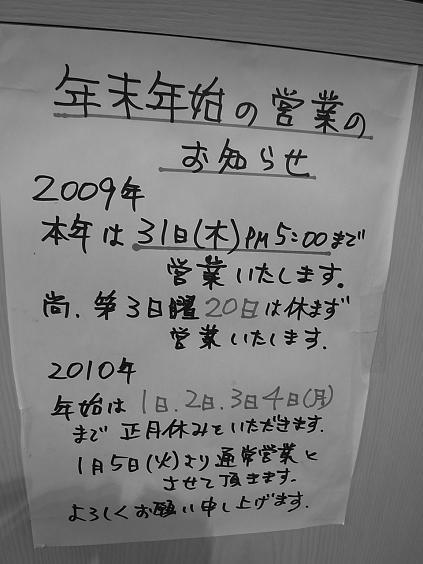2010 謹賀新年_c0204262_17501316.jpg