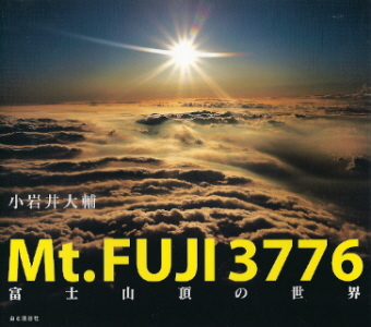 『Mt.FUJI3776/富士山頂の世界』 小岩井大輔_e0033570_88183.jpg