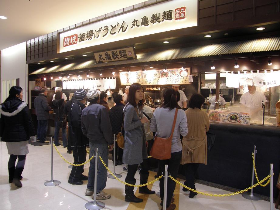丸亀製麺       イオン猪名川店_c0118393_1528765.jpg