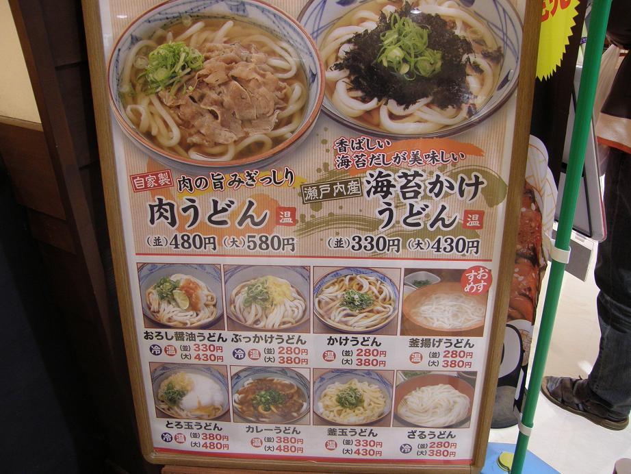 丸亀製麺       イオン猪名川店_c0118393_15345780.jpg