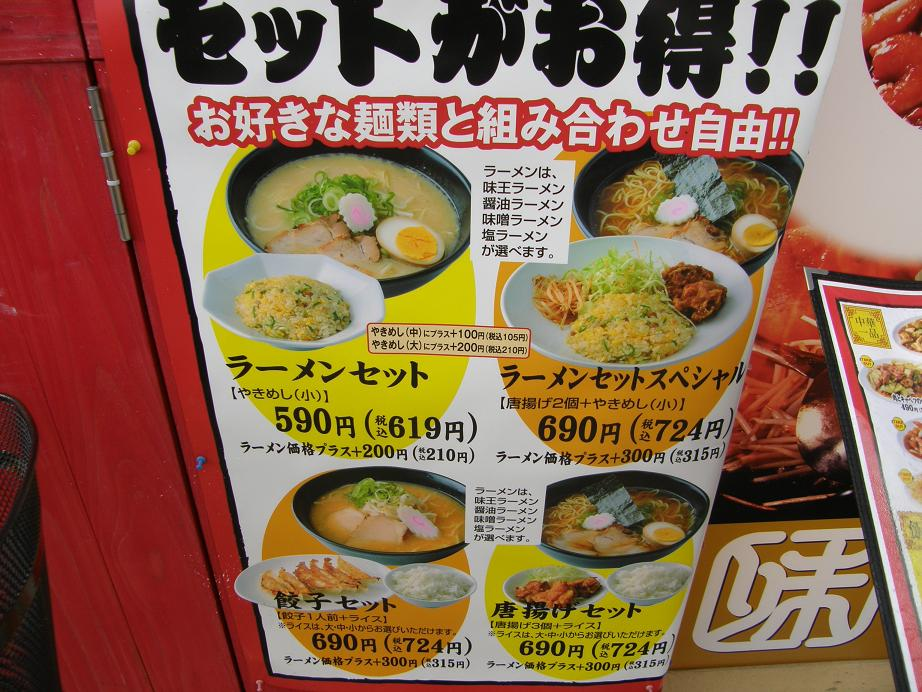 らーめん食堂 味王軒       千林店_c0118393_19521783.jpg