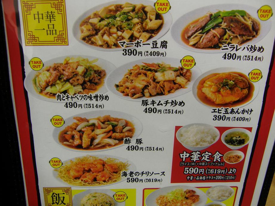 らーめん食堂 味王軒       千林店_c0118393_19542859.jpg