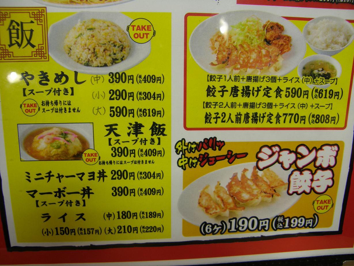 らーめん食堂 味王軒       千林店_c0118393_19543740.jpg