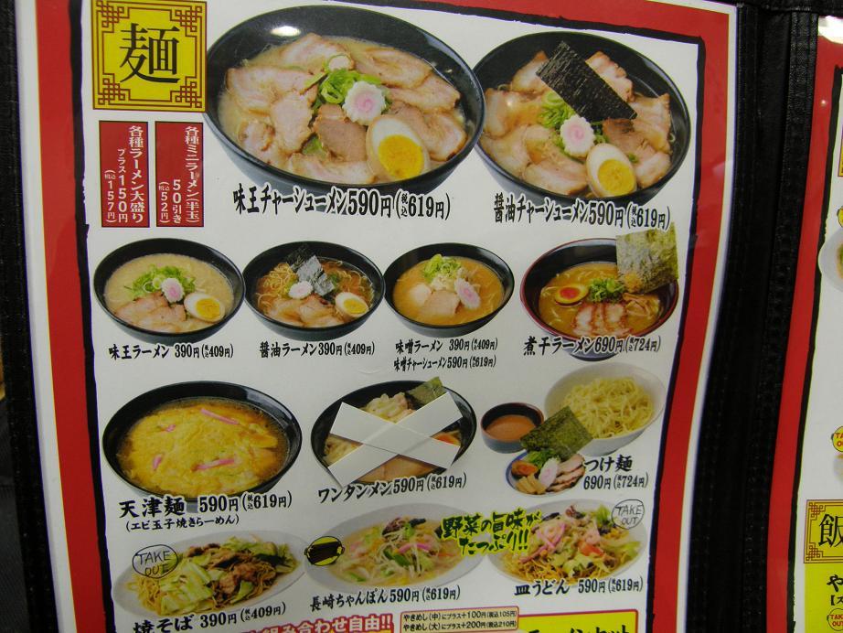 らーめん食堂 味王軒       千林店_c0118393_19544697.jpg