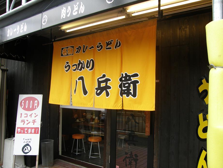うっかり八兵衛  川西店_c0118393_9535854.jpg