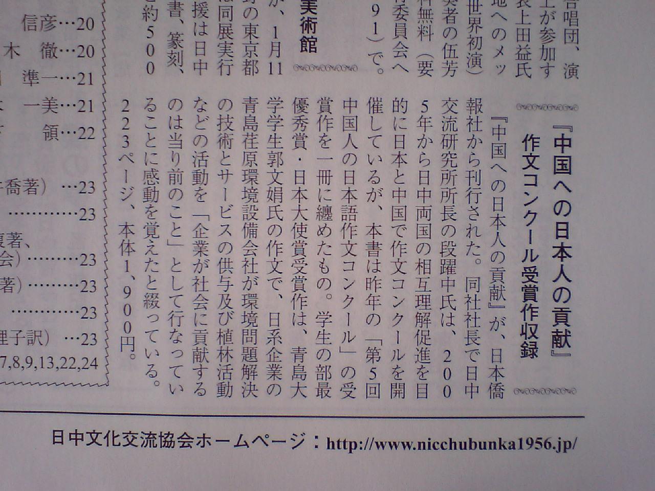 日中文化交流新年号 『中国への日本人の貢献』が紹介された_d0027795_1136197.jpg