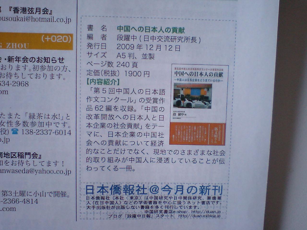 『中国への日本人の貢献』 2月号「華南月報」に紹介されました_d0027795_1452408.jpg