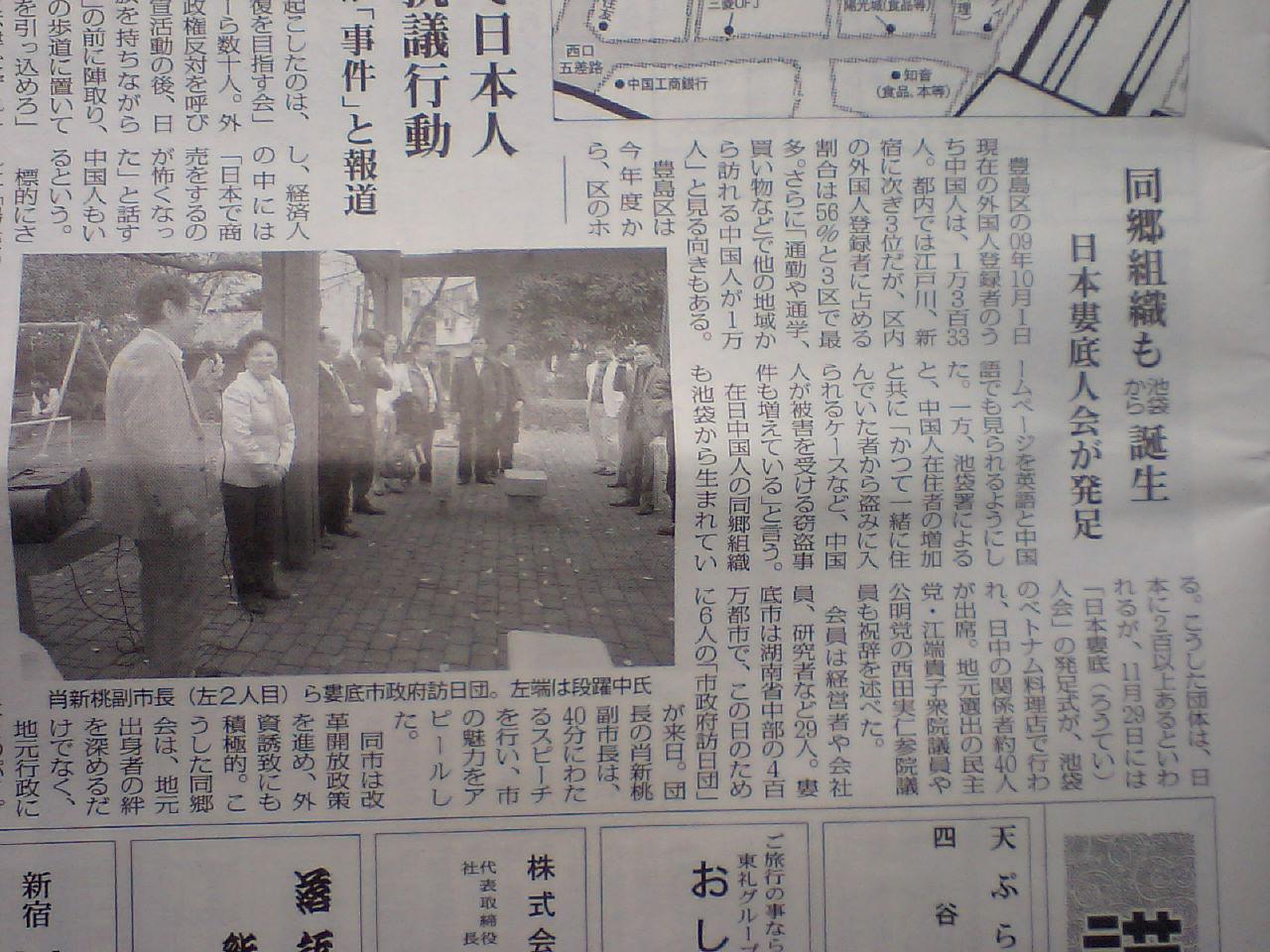 日本婁底人会発足の写真 新宿区新聞に掲載_d0027795_16514917.jpg