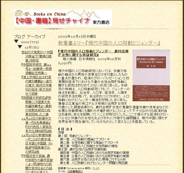 『現代中国の人口移動とジェンダー』 東方書店の注目書籍に_d0027795_16593942.jpg