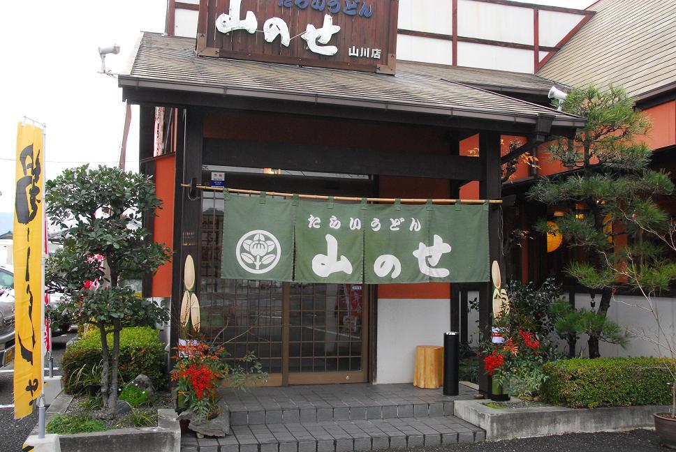 年末キャンプ♪ in四国三郎の郷  part1_a0049296_11424822.jpg
