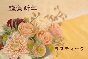新年明けましておめでとうございます_c0114811_22233991.jpg