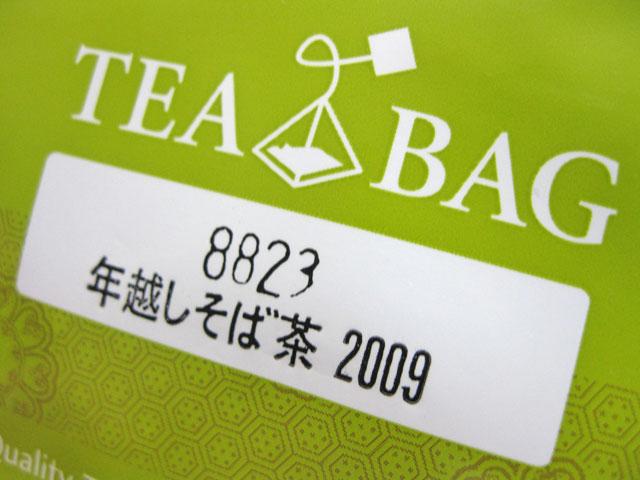 ルピシア8823年越しそば茶_a0016730_0184440.jpg