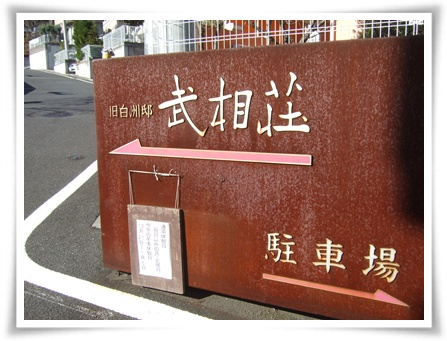 武相荘の看板
