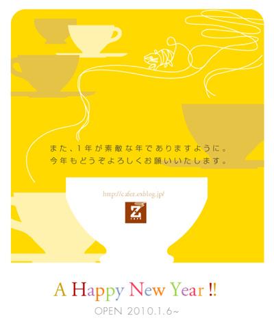 """2010 \""""A HAPPY NEW YEAR!\""""_a0017350_0502627.jpg"""