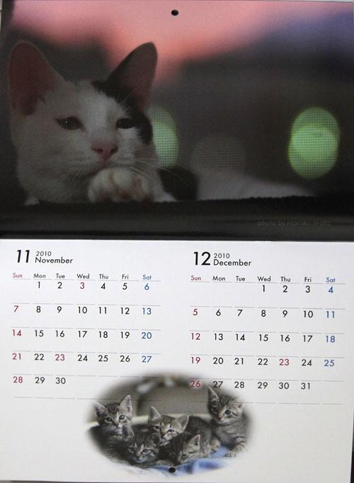 幸せになったねこさんたちのカレンダー