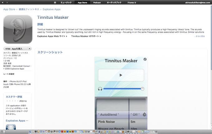iPhone & iPod touchが耳鳴の治療器具に!_e0084756_19404871.jpg