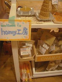 honey工房_e0148494_1346167.jpg