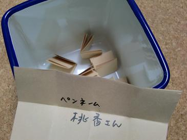 ハートのタペストリープレゼント発表_a0122205_17111083.jpg