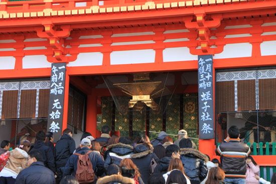 初詣 八坂神社_e0048413_1747245.jpg