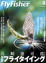 060724flyfisher