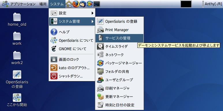 なにかと便利な Solaris_c0064553_20521748.jpg