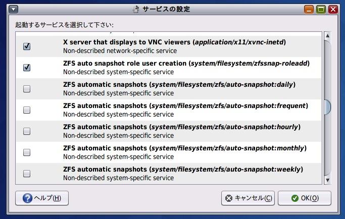 なにかと便利な Solaris_c0064553_2058066.jpg