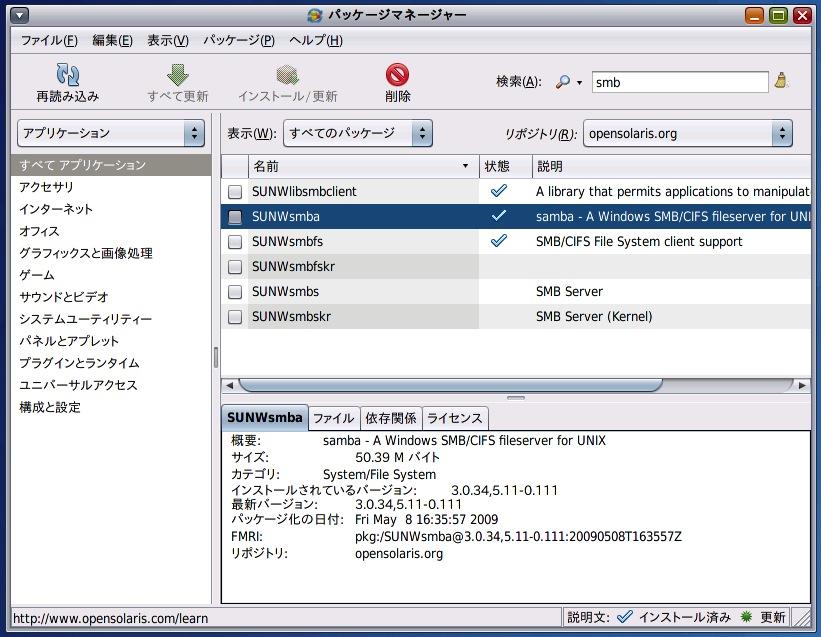 なにかと便利な Solaris_c0064553_20584787.jpg