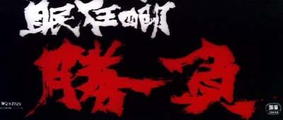 正月映画 『眠狂四郎 勝負』_f0147840_12472263.jpg
