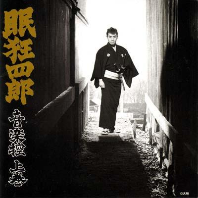 正月映画 『眠狂四郎 勝負』_f0147840_12561321.jpg