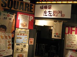 ら1/'10初『味噌屋 庄左衛門』@東京・立川_a0139242_14133925.jpg