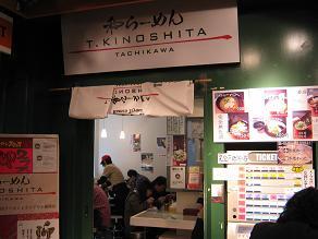 ら2/'10初『和らーめん T/KINOSHITA』@東京・立川_a0139242_14295757.jpg