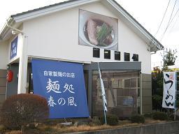 ら3/'10『春の風』@守谷_a0139242_14505957.jpg
