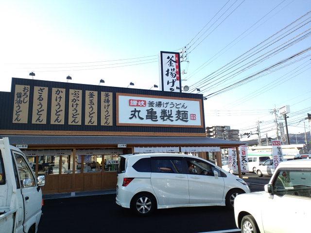 讃岐釜揚げうどん 丸亀製麺 高知店_a0077663_12243578.jpg