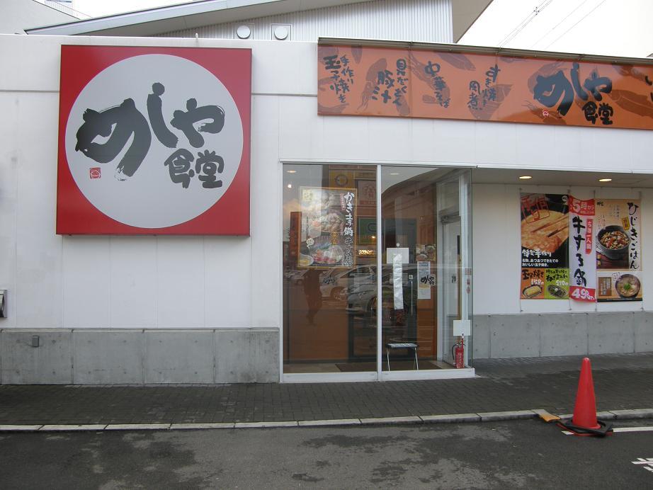 めしや食堂   大日店_c0118393_1820868.jpg