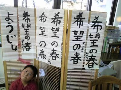 1月4日  かきぞめ~♪♪_b0158746_20103115.jpg