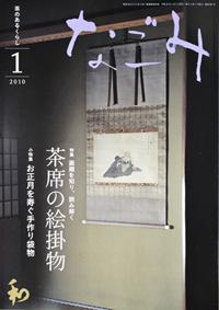 淡交社「なごみ」1月号 美しい日本の、心の日溜まり_f0143469_15533575.jpg