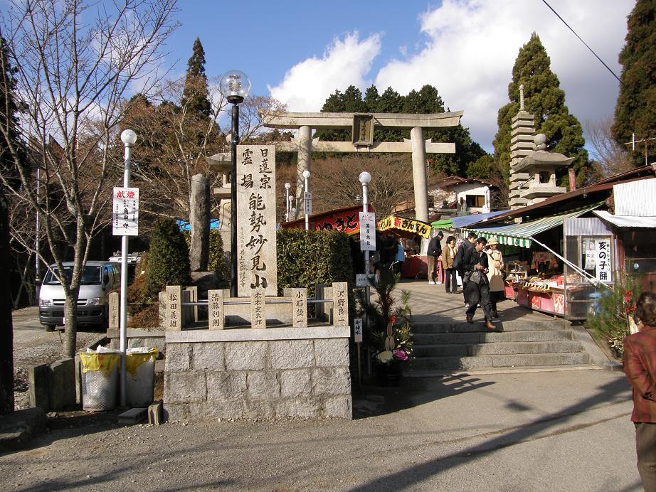 能勢妙見山へ初詣_c0118393_1831220.jpg