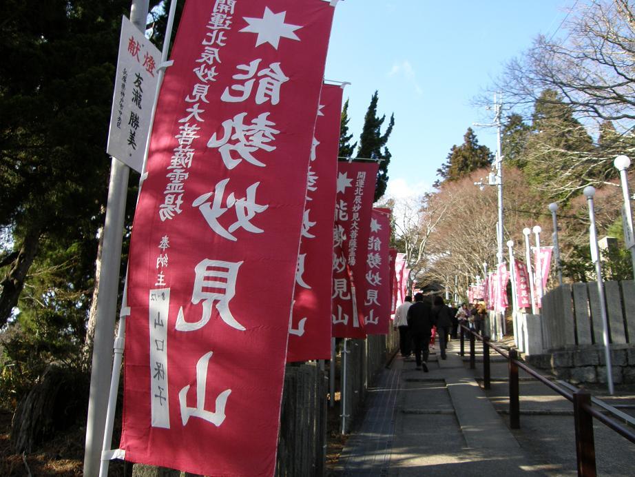 能勢妙見山へ初詣_c0118393_18351233.jpg