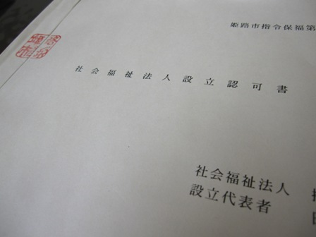 社会福祉法人認可☆_a0158095_1653458.jpg