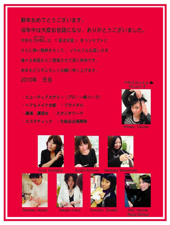 OHBLスタッフ日記「日々美は学び」_f0046418_11182465.jpg