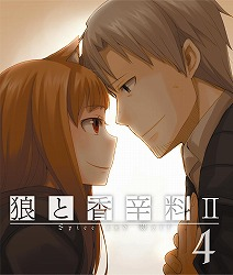 狼と香辛料Ⅱ第四巻【1月6日発売!】_e0025035_2311136.jpg