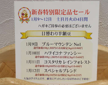 新春特別限定品セールです!_a0143042_12324862.jpg