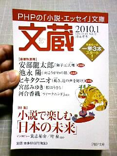 「文蔵」1月号_b0136144_7204190.jpg