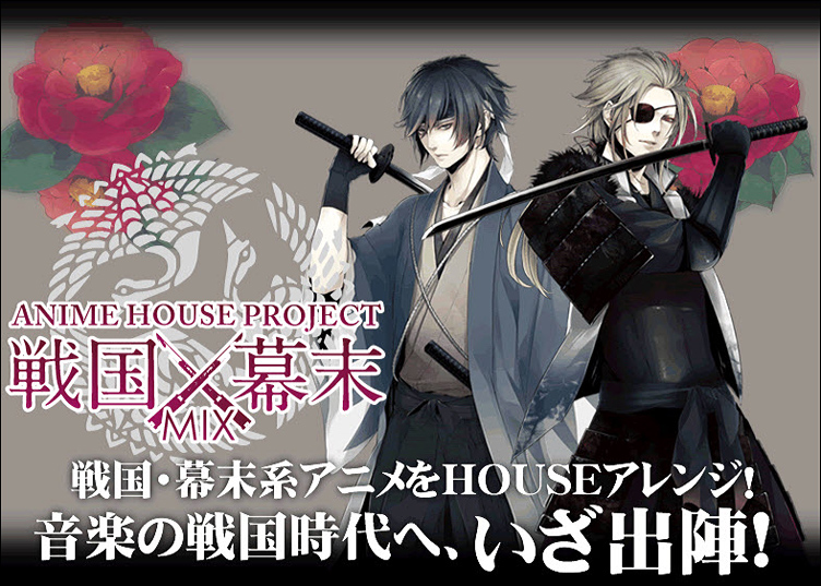 ANIME HOUSE PROJECT ~戦国・幕末MIX~_c0073742_056673.jpg
