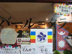 食わず好き  ヒマラヤ創作料理 バール=タラ 「信濃町駅二十歩_e0093679_16234241.jpg