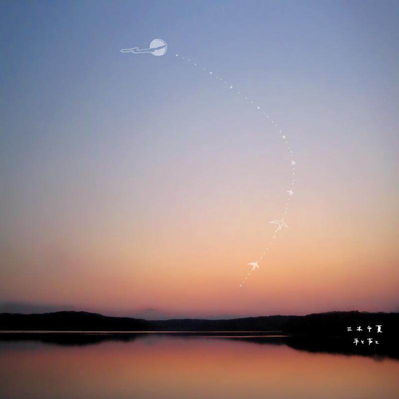 1st mini album 『 手 と 声 と 』 6月20日発売_a0157885_1182171.jpg
