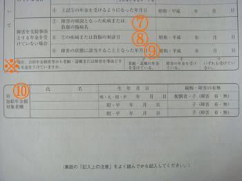 特別支給の老齢厚生年金受給権者障害者特例請求書 左のページ下部_d0132289_183450.jpg